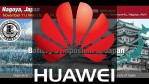 Huawei Shows Off New Battery